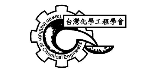 台灣化學工程學會