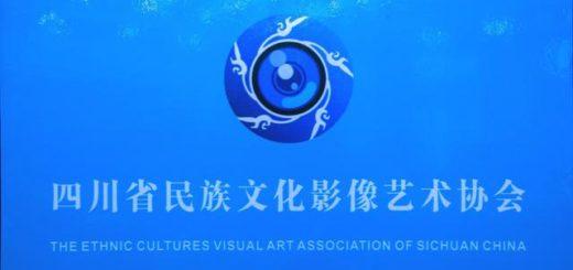 四川省民族文化影像藝術協會