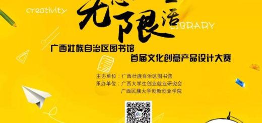 廣西壯族自治區圖書館首屆文化創意產品設計大賽