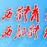 廣西壯族自治區第十四屆運動會會徽、吉祥物、主題口號的徵集