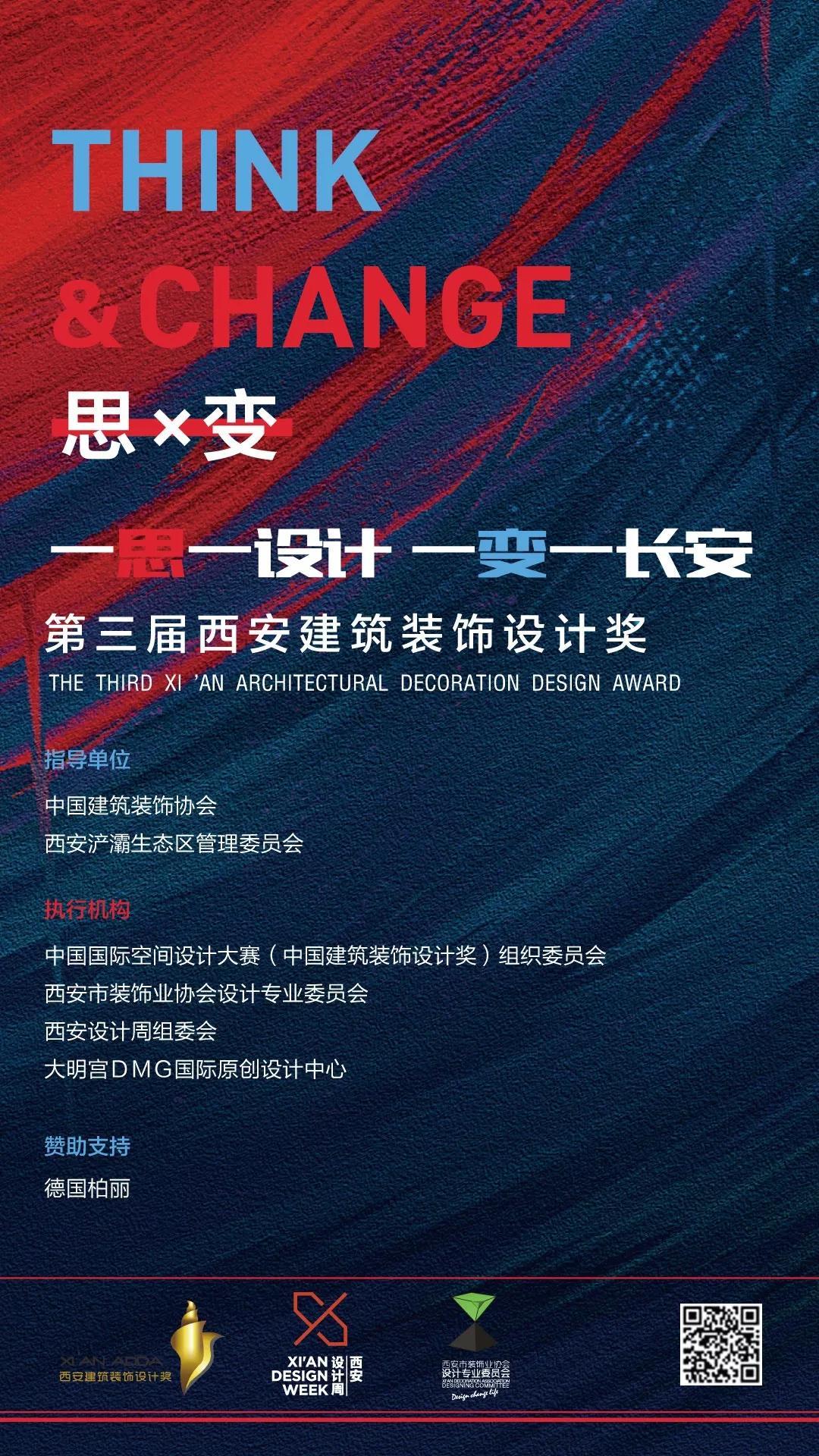 思變長安·第三屆西安建築裝飾設計獎