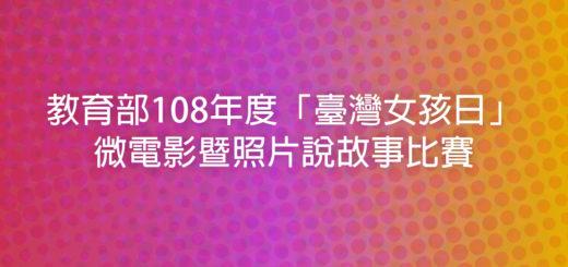 教育部108年度「臺灣女孩日」微電影暨照片說故事比賽