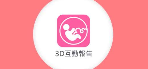 新惠生APP製作影片