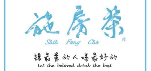施房茶「讓最愛的人喝最好的」LINE貼圖創意大賽