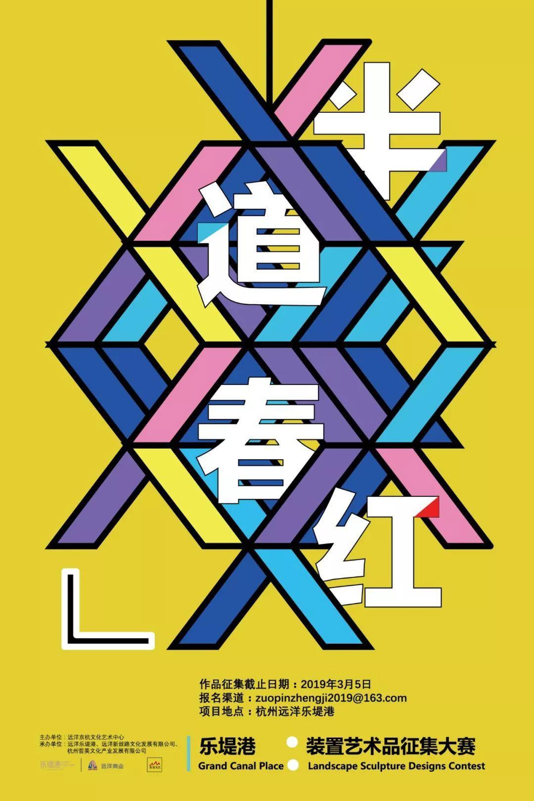 杭州樂堤港「半道春紅」裝置藝術作品徵集大賽