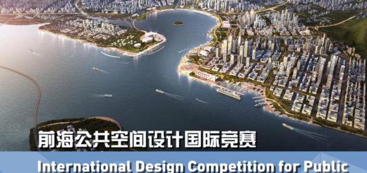 深圳前海公共空間設計國際競賽
