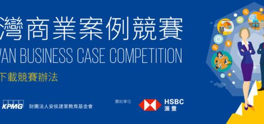滙豐台灣商業案例競賽
