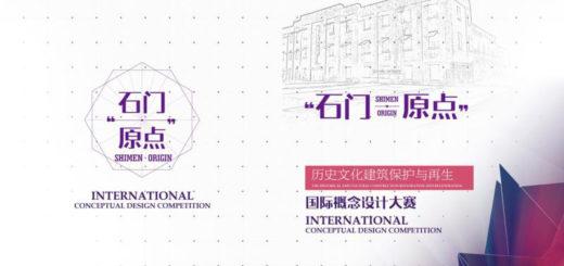 石家莊正太飯店歷史文化建築修復與功能再生國際概念設計大賽