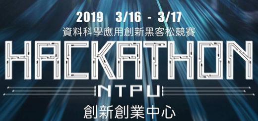 第一屆國立臺北大學資料科學應用創新黑客松競賽