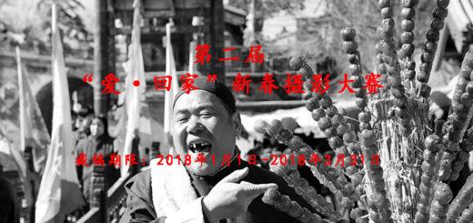 第三屆「愛.回家」新春攝影大賽