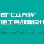 第三屆金轅獎中國「七立方杯」國際個人交通工具創新設計大賽