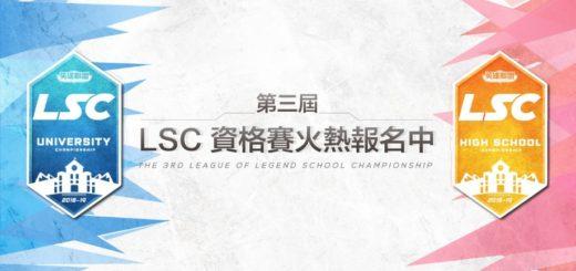 第三屆 LSC《英雄聯盟》校園聯賽資格賽