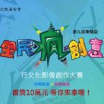 第九屆東陽盃「全民瘋創意」行文化影像創作大賽