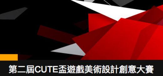 第二屆CUTE盃遊戲美術設計創意大賽