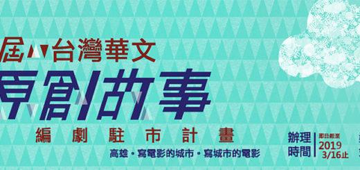 第八屆「台灣華文原創故事編劇駐市計畫」徵件
