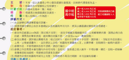 桃園市第八屆「桃園青年漫畫新人王」比賽