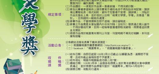 第十六屆桃青文學獎
