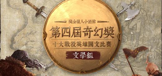 第四屆奇幻獎「文學組」