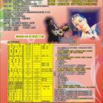 第5屆嘉義市「桃城盃」全國舞蹈公開賽暨WDC-AL國際標準舞臺灣巡迴積分賽嘉義站