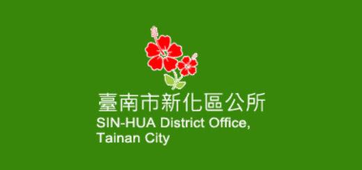 臺南市新化區公所