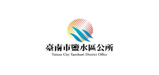 臺南市鹽水區公所