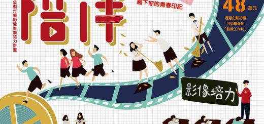 臺灣教育意象製作暨影像推廣培力計畫