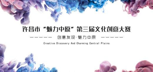 許昌市「魅力中原」第三屆文化創意大賽