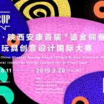 首屆中國.陝西安康「鎏金銅蠶杯」毛絨玩具創意設計國際大賽