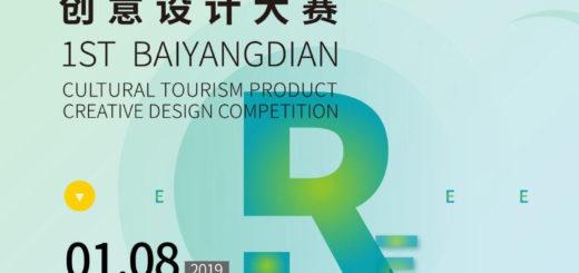 首屆白洋淀文化旅遊產品創意設計大賽