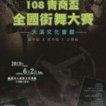 108年「青商盃」全國街舞大賽