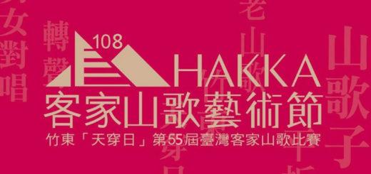 108年竹東「天穿日」第55屆臺灣客家山歌比賽
