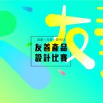2018「減量・共享・愛地球」友善產品設計賽