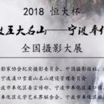 2018恆大杯「中國佛教五大名山-寧波奉化雪竇山」全國攝影大展徵稿