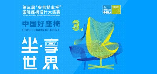 2018第三屆「安吉椅業杯」國際座椅設計大獎賽