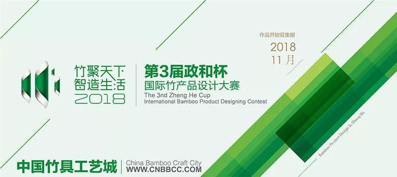 2018第三屆政和杯.國際竹產品設計大賽