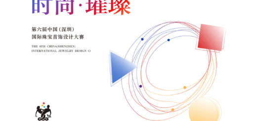 2018第六屆中國(深圳)國際珠寶首飾設計大賽