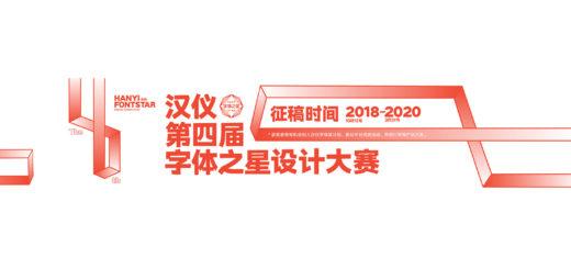 2018-2020漢儀第四屆字體之星設計大賽