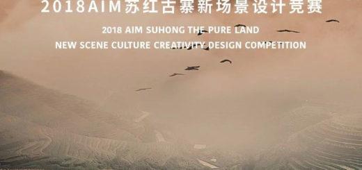 2018 AIM 蘇紅古寨新場景設計競賽