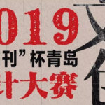 2019「商周刊」杯青島文創設計大賽