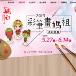 2019「彩筆畫媽祖」水彩比賽