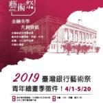 2019「臺灣銀行藝術祭」繪畫季