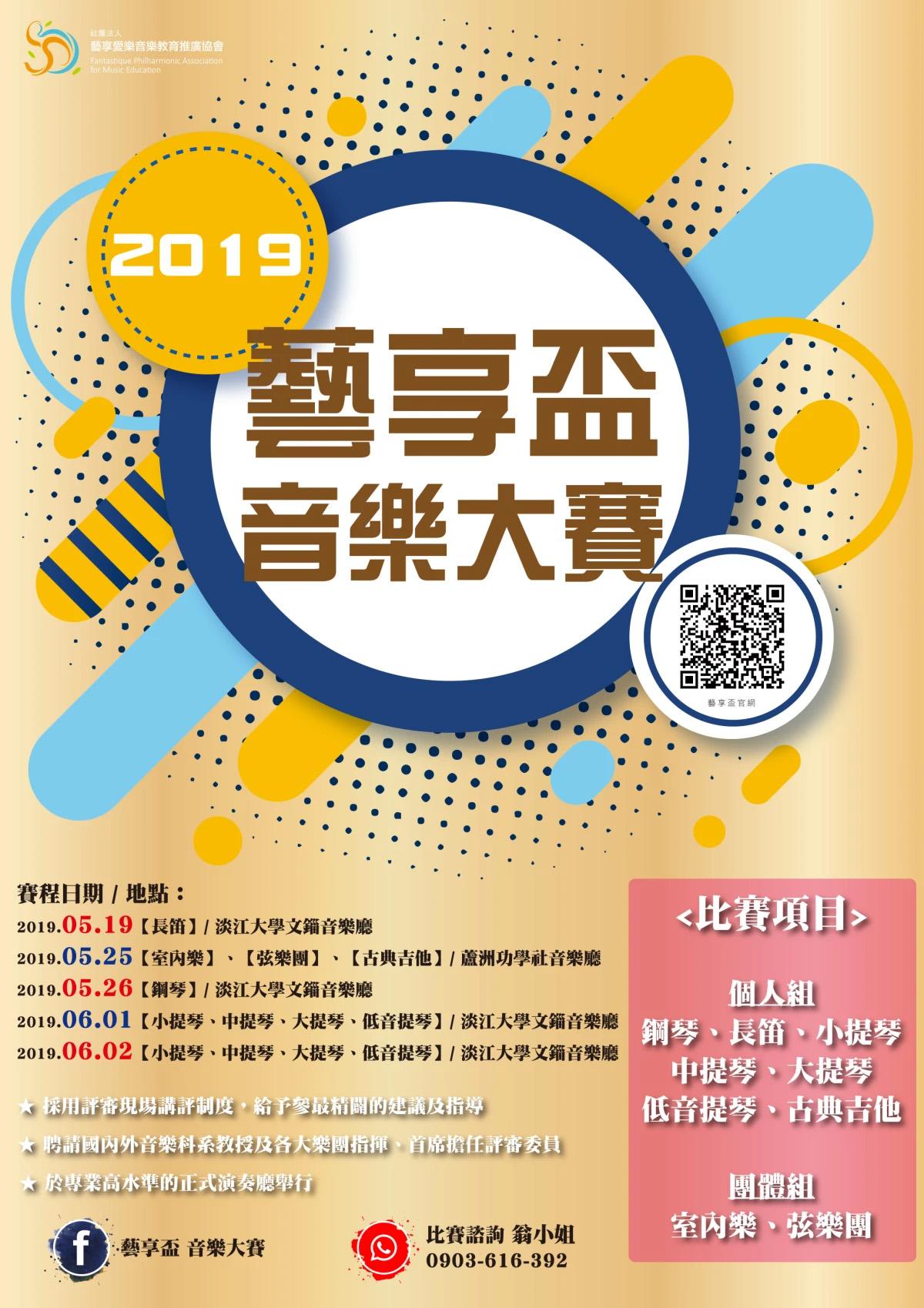 2019「藝享盃」音樂大賽-海報