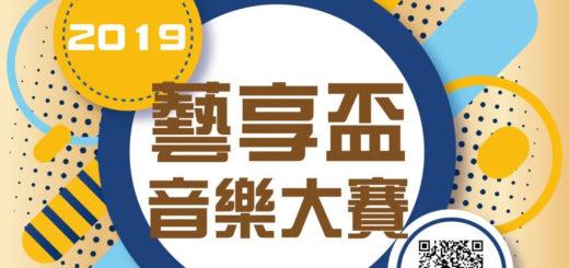 2019「藝享盃」音樂大賽