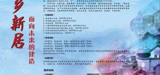 2019中國彝鄉(雲南.楚雄)民居設計大賽