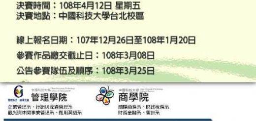 2019中國科技大學高中職商管企劃簡報競賽