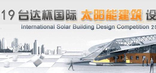 2019台達杯國際太陽能建築設計競賽