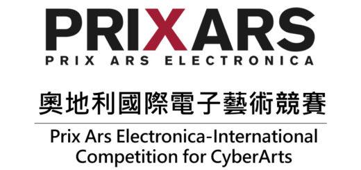 奧地利國際電子藝術競賽