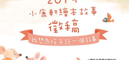 2019小康軒繪本故事徵稿