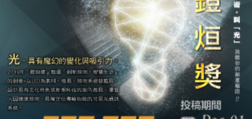 2019年「鐙烜獎」LED創意燈具設計競賽