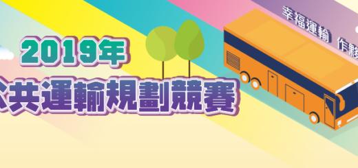 2019年公路公共運輸規劃競賽